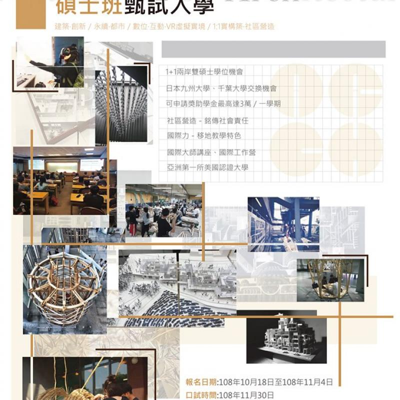 109TH YEAR OF THE MING CHUAN UNIVERSITY ARCHITECTURE DEPARTMENT MASTER'S CLASS EXAMINATION