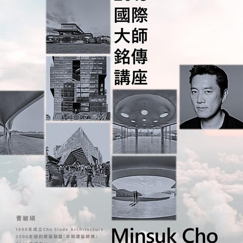 2019 International Architecture Master Lecture _ Minsuk Cho